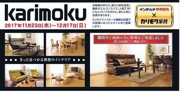 カリモク家具フェア