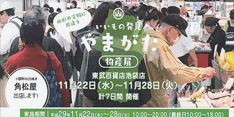 171124_東武池袋