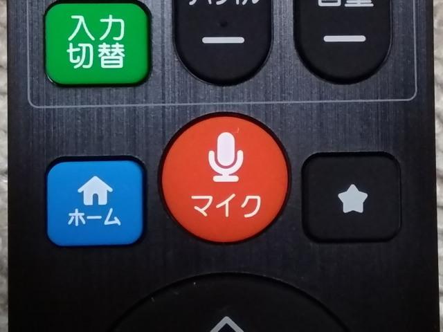 音声操作可能1210