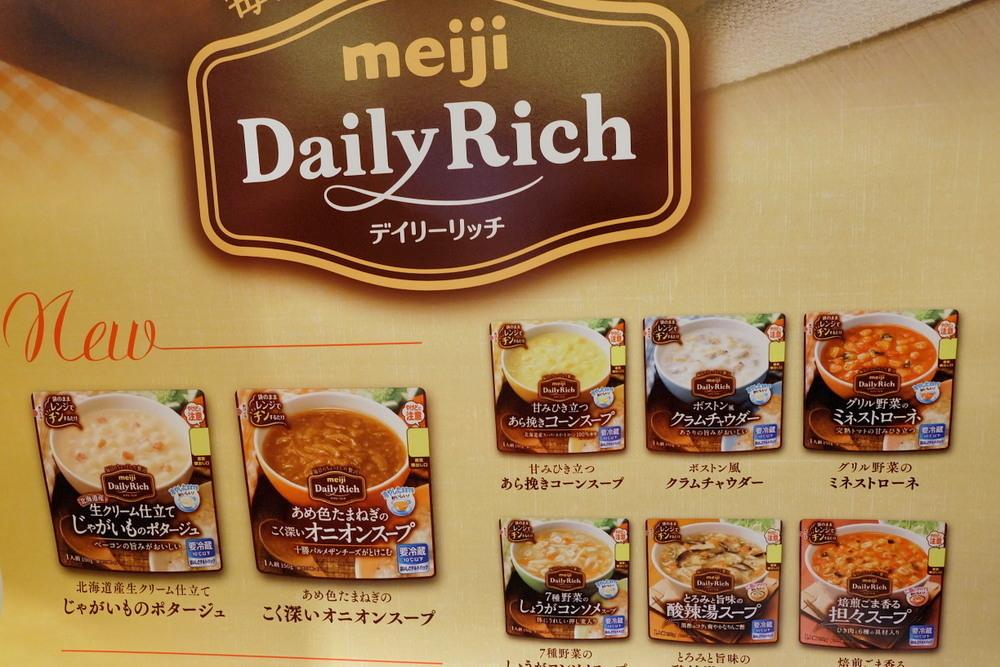 デイリーリッチ シリーズスープ