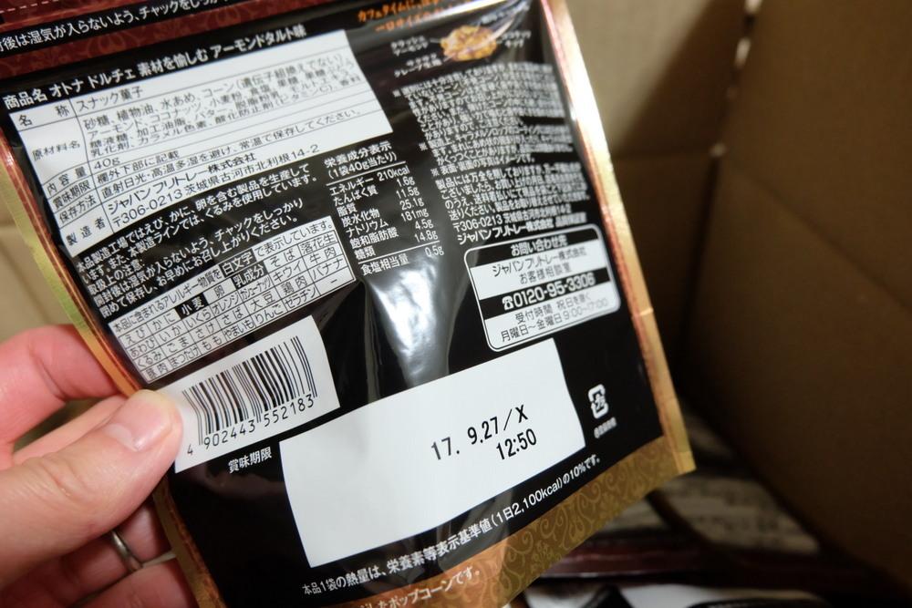 オトナドルチェ 素材を愉しむアーモンドタルト 賞味期限