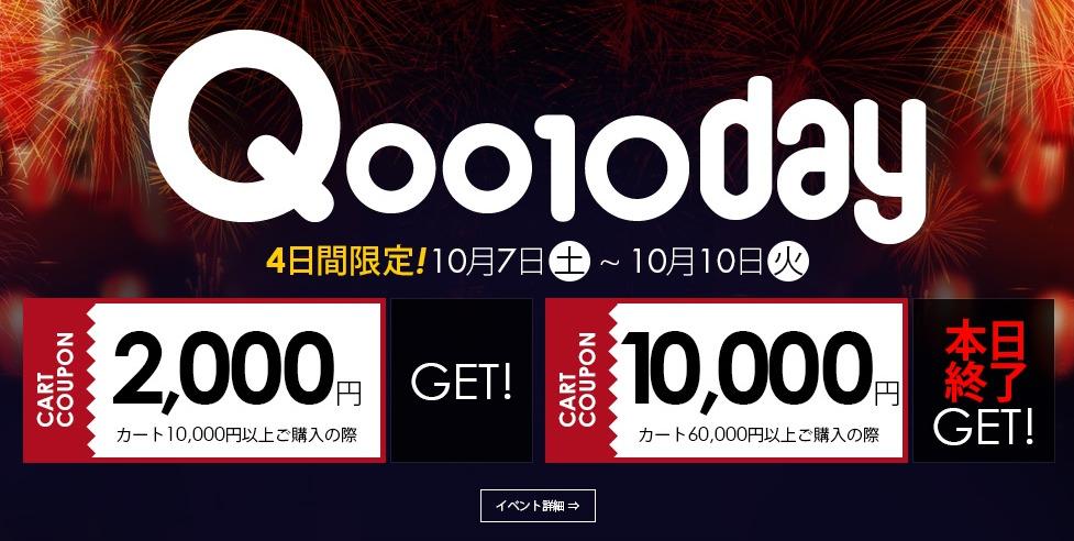 Qoo10 10000円カートクーポン