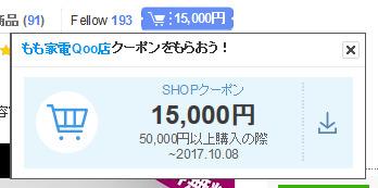 Qoo10 ショップクーポン15000円