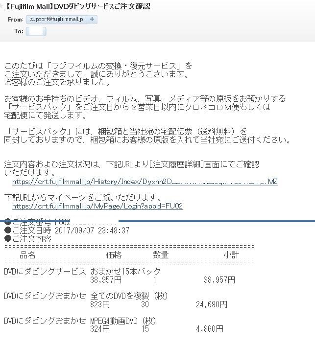 fujifilmmall注文受付メール