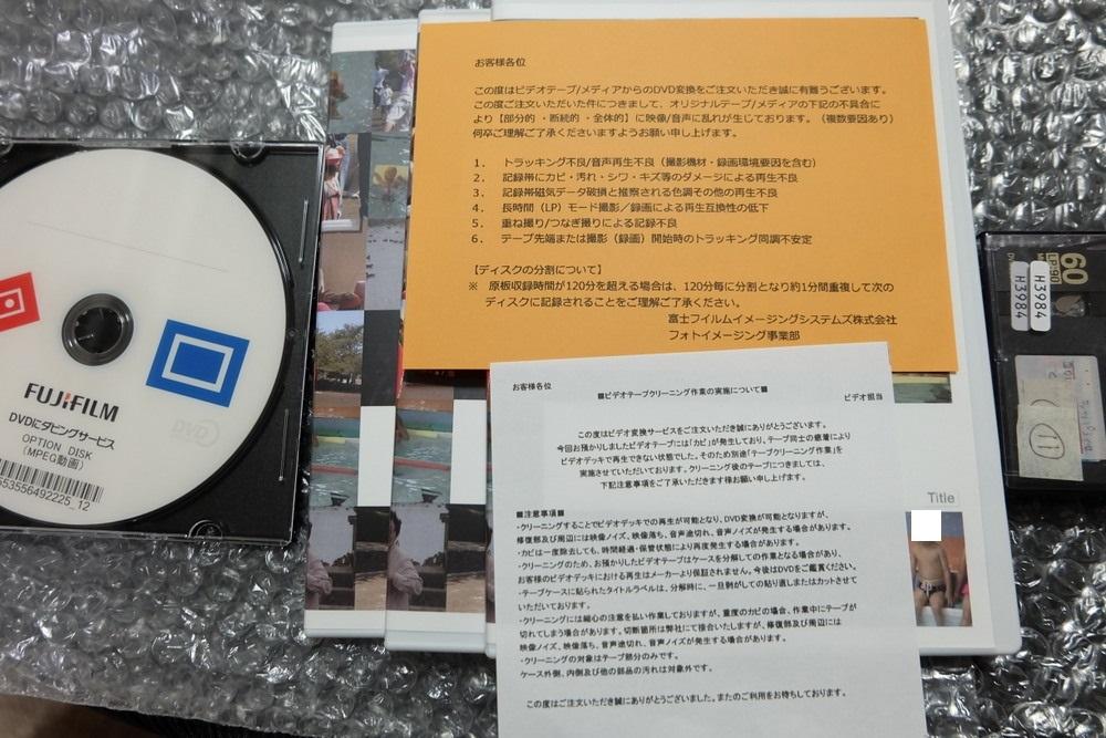 DVDクリーニング