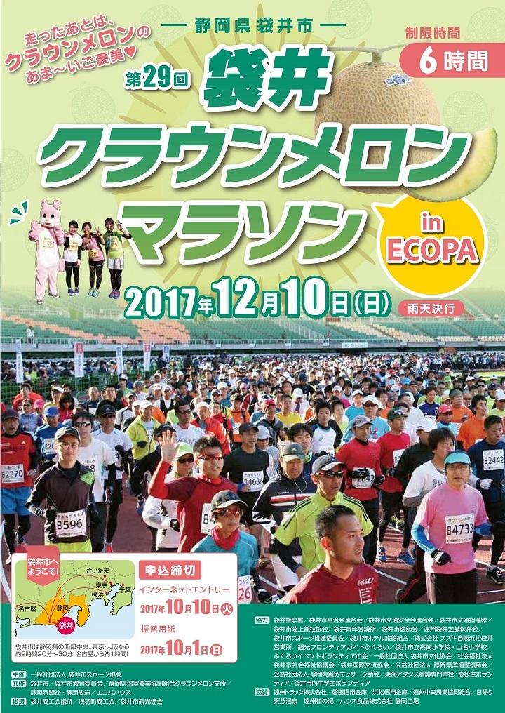 袋井クラウンメロンマラソン2017、01 - コピー