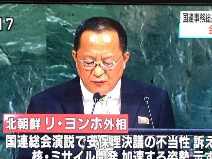 9242017 TV北朝鮮外相国連演説S