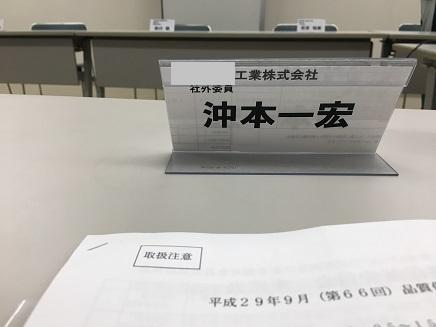 9282017 CKK委員会S1