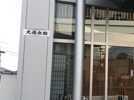 9262017 光徳会館墓参りS3