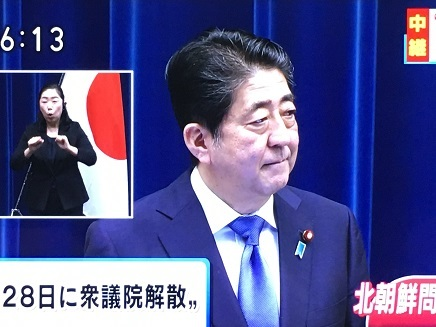 9252017 安倍総理解散宣言S