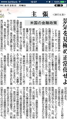 9252017 産経SS2