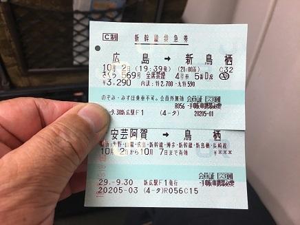 10022017 TicketS