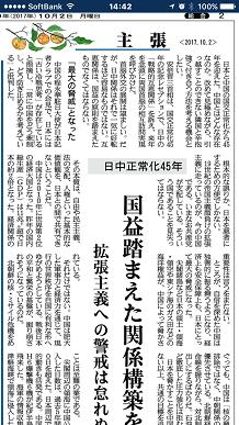 10022017 産経SS1