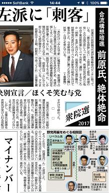 10022017 産経SS3