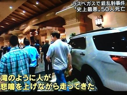 10022017 TVNews LasVegas大量殺人S