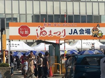 10082017 西条酒祭JA広場S1