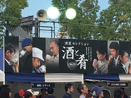 10082017 西条酒祭メイン広場S6