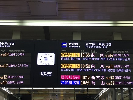 10182017 広島➡姫路S4