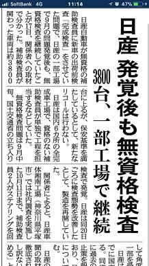 10182017 産経SS3