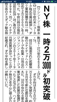 10182017 産経SS6