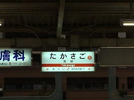 10182017 山陽高砂駅S6