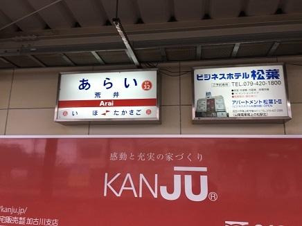 10192017 荒井駅S