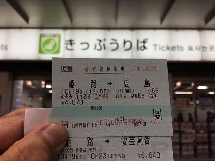 10192017 姫路➡広島S1