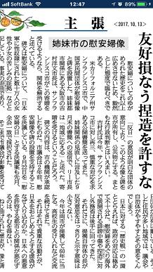 10132017 産経SS2