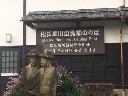 11042017 青年部山陰旅行松江城掘遊覧S16