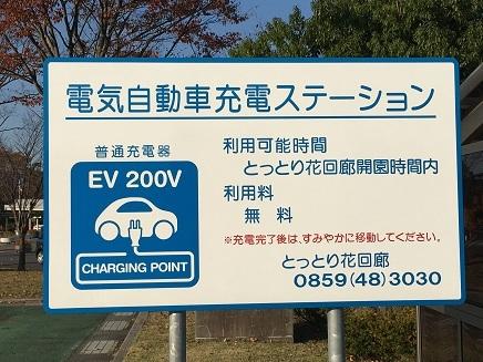 11052017 鳥取花回廊充電ステーションS33