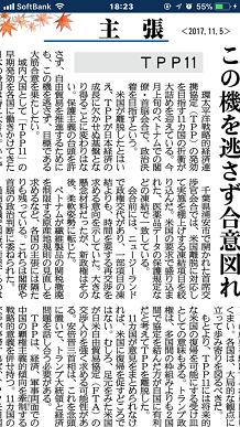11052017 産経SS1