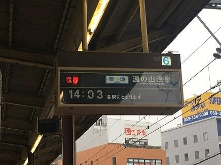 10292017 近鉄四日市S7