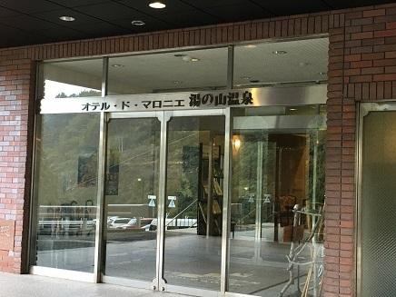 10292017 湯の山温泉ホテルドマロニエS