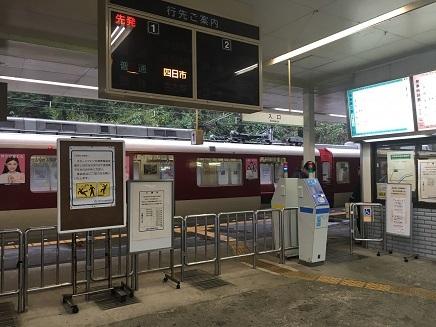 10292017 湯の山温泉駅S