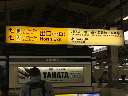 10292017 名古屋駅S4
