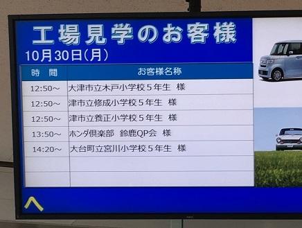 10302017 本田鈴鹿製作所S2