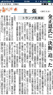 11092017 産経SS2