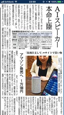 11092017 産経SS3