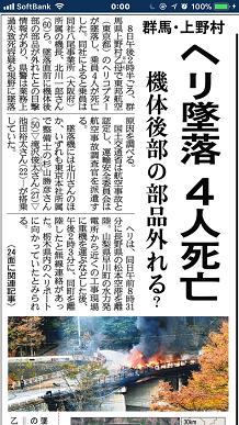 11092017 産経SS4
