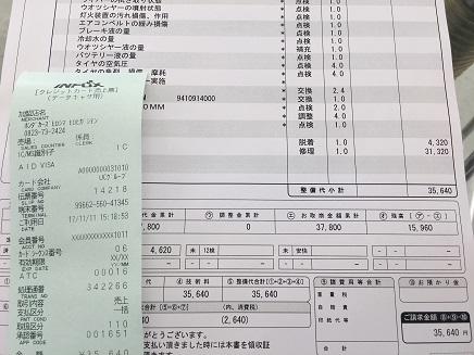 11112017 Hondaカーズ呉S3