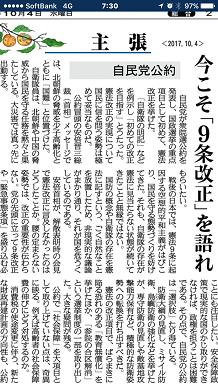 10042017 産経SS1