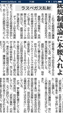 10042017 産経SS2