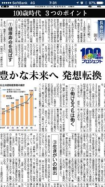 10042017 産経SS4