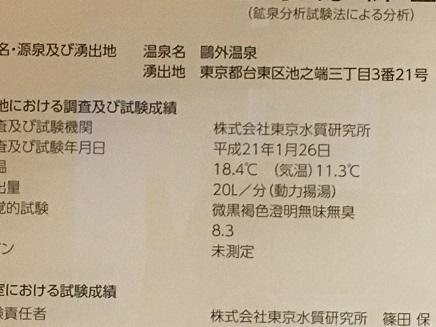 11122017 39会鷗外荘温泉S30