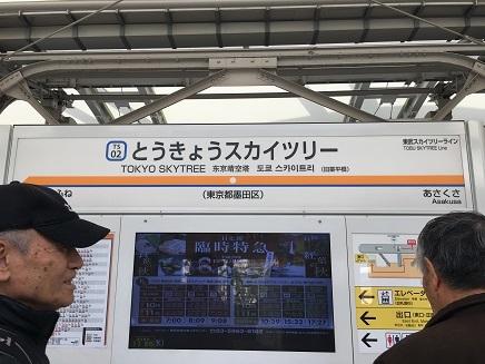 11132017 東京スカイツリー駅S1