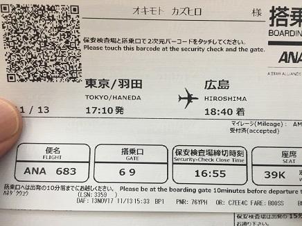 11132017 羽田➡広島S1