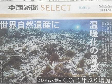 11152917 SELECT記事地球温暖化S