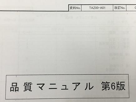 10032017 TOS社審査S5
