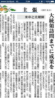 10032017 産経SS3