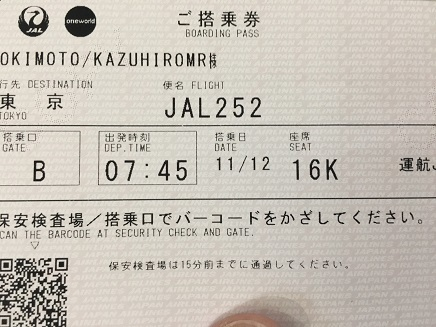 11122017 JAL252 S1